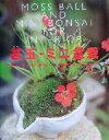 【中古】 苔玉・ミニ盆栽 おしゃれでかわいい緑のインテリア /砂森聡(その他) 【中古】afb