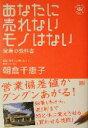 【中古】 あなたに売れないモノはない 営業の教科書 ビジスタBOOK/朝倉千恵子(著者) 【中古】afb
