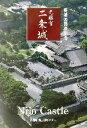 【中古】 元離宮 二条城 築城四百年記念 /京都新聞出版センター(編者) 【中古】afb