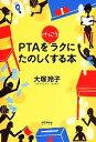 【中古】 PTAをけっこうラクにたのしくする本 /大塚玲子(著者) 【中古】afb