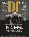【中古】 ニコンDf World 原点回帰。写真の楽しみ無限大 日本カメラMOOK/趣味・就職ガイド・資格(その他) 【中古】afb