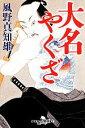 【中古】 大名やくざ 幻冬舎時代小説文庫/風野真知雄(著者) 【中古】afb