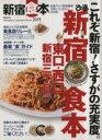 【中古】 ぴあ新宿食本(2015) ぴあMOOK/ぴあ(その他) 【中古】afb