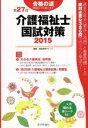 【中古】 第27回 介護福祉士国試対策(2015) 合格シリ...