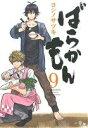 【中古】 ばらかもん(9) ガンガンC ONLINE/ヨシノ...