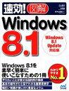 【中古】 速効!図解 Windows 8.1 Windows 8.1 Update対応版 /川上恭子(著者),白鳥睦(著者),野々山美紀(著者) …