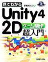 【中古】 見てわかるUnity4 2Dゲーム制作超入門 Game Developer Books/掌田津耶乃(著者) 【中古】afb