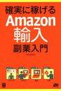 【中古】 確実に稼げるAmazon輸入 副業入門 /TAKEZO(著者) 【中古】afb