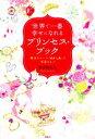 【中古】 世界で一番幸せになれるプリンセス・ブック /恒吉彩矢子(著者) 【中古】afb