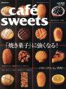 【中古】 cafe sweets(vol.160) 「焼き菓子」に強くなる! 柴田書店MOOK/柴田書店(編者) 【中古】afb