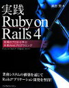 【中古】 実践Ruby on Rails 4 現場のプロから学ぶ本格Webプログラミング /黒田努(著者) 【中古】afb