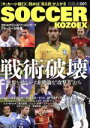 【中古】 サッカー小僧EX(ISSUE 001) GW MOOK99/旅行・レジャー・スポーツ(その他) 【中古】afb