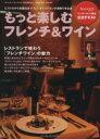 【中古】 もっと楽しむフレンチ&ワイン ビストロから高級店ま...
