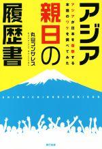 【中古】 アジア親日の履歴書 アジアが日本を尊敬する本当のワケを調べてみた /丸山ゴンザレス(著者) 【中古】afb