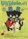 【中古】 ウクレレ マガジン(Vol.11) Rittor Music MOOK/アコースティック ギター マガジン編集部(著者) 【中古】afb