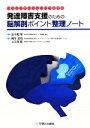 【中古】 発達障害支援のための 脳解剖ポイント整理ノート リハビリテーションにつなげる /橋本圭司(その他),上久保毅(その他),五十嵐隆(その他) 【中古】afb