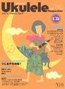 【中古】 ウクレレ・マガジン(Vol.4) Rittor Music MOOK/芸術・芸能・エンタメ・アート(その他) 【中古】afb