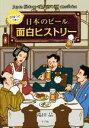 【中古】 ぷはっとうまい日本のビール面白ヒストリー /端田晶(著者) 【中古】afb