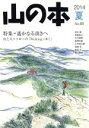 【中古】 山の本(No.88) 特集 遥かなる頂きへ /旅行・レジャー・スポーツ(その他) 【中古】afb
