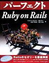 【中古】 パーフェクトRuby on Rails PERFECT SERIES/すがわらまさのり(著者),前島真一(著者) 【中古】afb