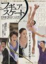 【中古】 フィギュアスケート 世界選手権2007完全ガイド 女子シングル・男子シングル・ペア・アイス