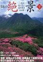 【中古】 日本の絶景 一度は逢いたい自然風景100選(下) /山と溪谷社(その他) 【中古】afb