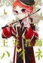 【中古】 王室教師ハイネ(1) GファンタジーC/赤井ヒガサ...