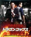 【中古】 ドラゴン・コップス(Blu-ray Disc) /ジェット・リー,ウェン・ジャン[文章],ミシェル・チェン,ウォン・ジーミン(監督) 【中古】afb