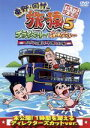 【中古】 東野・岡村の旅猿5 プライベートでごめんなさい・・・カンボジア・穴場リゾートの旅 ハラハラ
