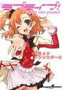【中古】 ラブライブ!コミックアンソロジー(2) 電撃C EX/アンソロジー(著者) 【中古】afb