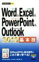 【中古】 Word&Excel&PowerPoint&Outlook 2013基本技 今すぐ使えるかんたんmini/稲村暢子(著者),AYURA(著者),技術評論社編集 【中..