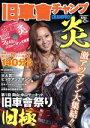 【中古】 旧車會チャンプ 炎 SAKURA MOOK/趣味・就職ガイド・資格(その他) 【中古】afb