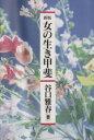 【中古】 女の生き甲斐 /谷口雅春(著者) 【中古】afb
