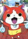 【中古】 妖怪ウォッチ DVD−BOX1 /レベルファイブ(...