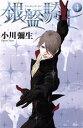 【中古】 銀盤騎士(4) キスKC/小川彌生(著者) 【中古】afb