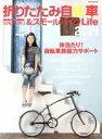 【中古】 折りたたみ自転車&スモールバイクLife(2014) TATSUMI MOOK/旅行・レジャー・スポーツ(その他) 【中古】afb