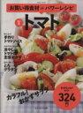 【中古】 トマト お買い得食材deパワーレシピ vol.5 saita mook おかずラックラク!BOOK/実用書(その他) 【中古】afb
