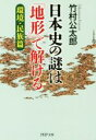 【中古】 日本史の謎は「地形」で解ける(環境・民族篇) PHP文庫/竹村公太郎(著者) 【中古】afb