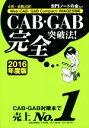 【中古】 CAB・GAB完全突破法!(2016年度版) 必勝・就職試験! /SPIノートの会(その他) 【中古】afb