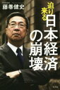 【中古】 迫り来る日本経済の崩壊 /藤巻健史(著者) 【中古】afb