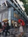 【中古】 iA Interior/architecture (02) 表参道ヒルズのショップ詳細40