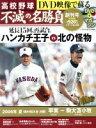 【中古】 高校野球 DVD映像で蘇る 不滅の名勝負(創刊号) ハンカチ王子VS北の怪物 2006年