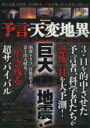 【中古】 予言・天変地異 巨大地震! DIA Collection/実用書(その他) 【中古】afb