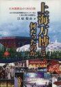 【中古】 上海万博とは何だったのか 日本館館長の184日間 /江原規由(著者) 【中古】afb