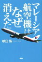 【中古】 マレーシア航空機はなぜ消えた /杉江弘(著者) 【中古】afb
