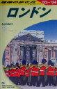 書, 雜誌, 漫畫 - 【中古】 ロンドン(2003〜2004年版) 地球の歩き方A03/地球の歩き方編集室(編者) 【中古】afb