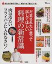 【中古】 だまされたと思って試してほしい 料理の新常識 TJ MOOK/宝島社(その他) 【中古】afb