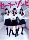 【中古】 セーラーゾンビ Blu−ray BOX(Blu−r...