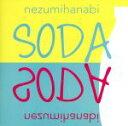 【中古】 SODA /ネズミハナビ 【中古】afb