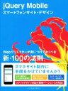 jQuery Mobileスマートフォンサイト・デザイン Webクリエイターが身につけておくべき新・100の法則。 /石原悠(著者) afb